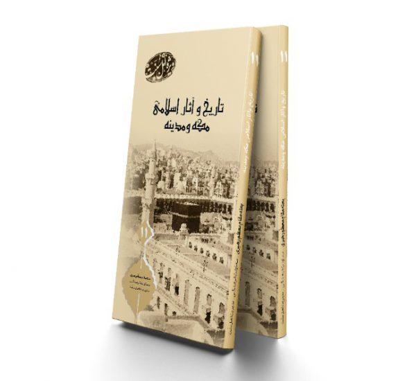 تاریخ و آثار اسلامی مکه و مدینه