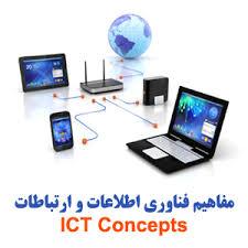 فناوری اطلاعات و فضای مجازی