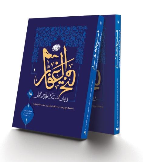 کتاب الکترونیکی مناسک حج و عمره فتح الغفار