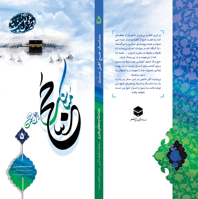 كتاب الكترونيكي مناسك حج بر اساس فقه حنفي و شافعي